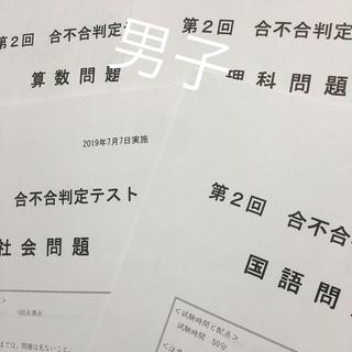 四谷大塚合不合判定テスト 6年第2回