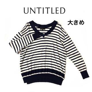 UNTITLED - 美品*手洗いOK アンタイトル  ボーダーVネック春ニット 大きいサイズ