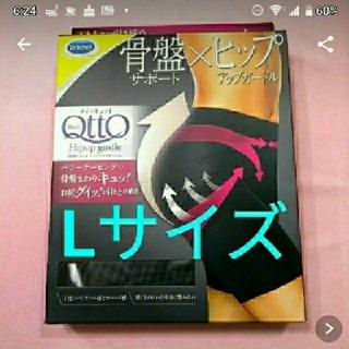 MediQttO - ★専用★メデキュット人気¥4830 ガードル 骨盤 着圧 ダイエット