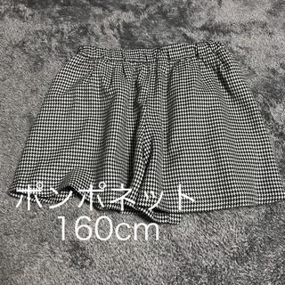 ポンポネット(pom ponette)の⭐︎美品⭐︎ポンポネット キュロット 千鳥格子柄 160cm(スカート)