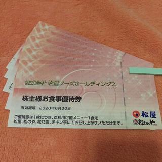 【最新】松屋フーズ 株主優待券 5枚セット  松屋 松のや