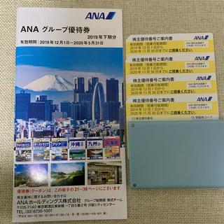 ANA(全日本空輸) - ANA 全日空 株主優待
