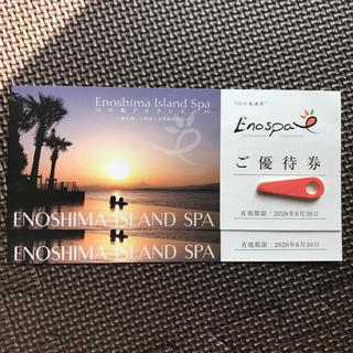 江ノ島アイランドスパ ご優待券2枚セット(プール)