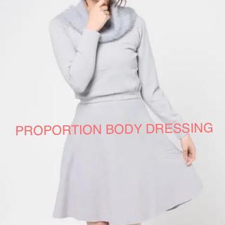 プロポーションボディドレッシング(PROPORTION BODY DRESSING)のプロポーションボディドレッシング ワンピース (ひざ丈ワンピース)