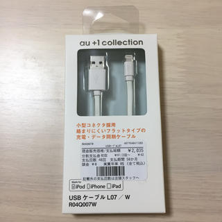 au - USB Lightningケーブル (au純正品)
