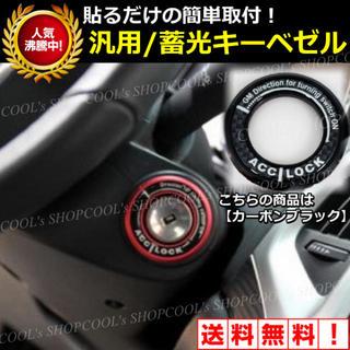 D 配線不要 汎用発光キーベゼル 蓄光 光る 鍵穴 ドレスアップ カスタム 車用(車内アクセサリ)