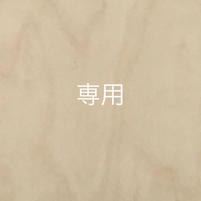 marimekko(マリメッコ)の専用 インテリア/住まい/日用品のキッチン/食器(テーブル用品)の商品写真