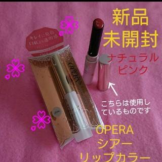 OPERA - 【新品&未開封】オペラ シアーリップカラー N 22 ナチュラルピンク