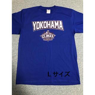 横浜DeNAベイスターズ - 横浜DeNAベイスターズ 2019年 クライマックスシリーズ Tシャツ Lサイズ