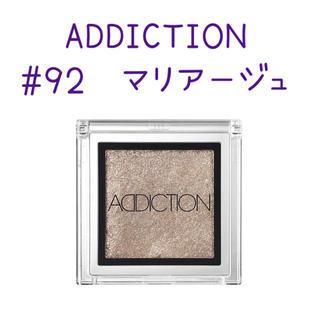 ADDICTION - アディクション addition #092 マリアージュ 新品 送料込み
