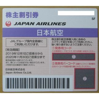 JAL 全日空 株主優待券 1枚 2020年11月30日まで