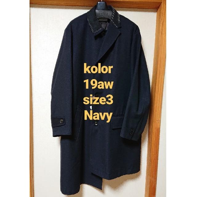 kolor(カラー)のkolor アシンメトリーコート Navy size3 メンズのジャケット/アウター(チェスターコート)の商品写真