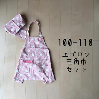 BREEZE - エプロン 三角巾 セット 100 110 ピンク ドット ブリーズ マーキーズ