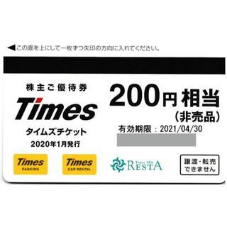 パーク24 タイムズチケット 株主優待券 4000円分 2021年4月30日まで