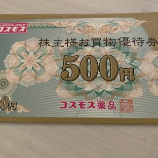 【ガルガイダー様専用】コスモス薬品 買物優待券 5000円分