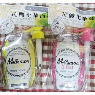 メルサボン(Mellsavon)の送料無料☆メルサボンアニュ☆酸化防止ボトル2種♡(ボディソープ/石鹸)