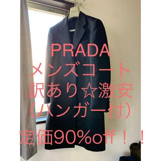 プラダ(PRADA)のPRADA コート☆訳あり激安☆ハンガー付☆(チェスターコート)