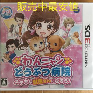 わんニャン動物病院 ステキな獣医さんになろう! 3DS
