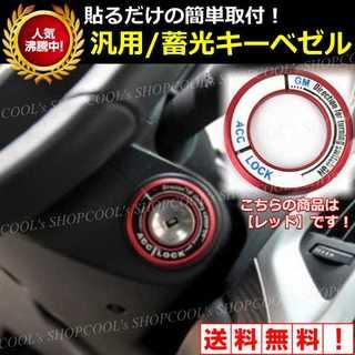 1 配線不要 汎用発光キーベゼル 蓄光 光る 鍵穴 ドレスアップ カスタム 車用(車外アクセサリ)