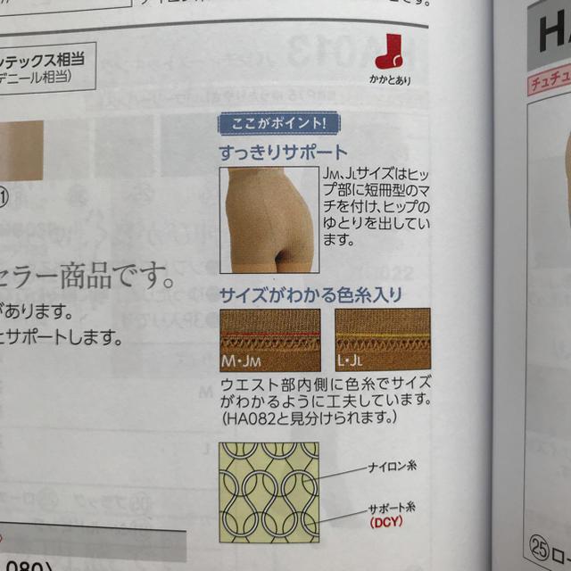 シャルレ(シャルレ)のシャルレパンスト JM  2足 新品 レディースのレッグウェア(タイツ/ストッキング)の商品写真