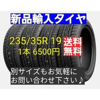 【送料無料】新品輸入タイヤ 235/35R19