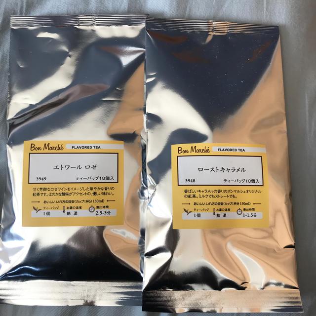 LUPICIA(ルピシア)のルピシア フレーバー紅茶ティーバッグ2個セット 食品/飲料/酒の飲料(茶)の商品写真