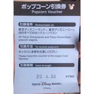 ディズニー(Disney)の東京ディズニーランド ポップコーン チケット 1枚 4月末 引換券(フード/ドリンク券)