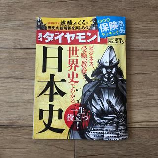 ダイヤモンド社 - 週刊 ダイヤモンド 2020年 2/15号