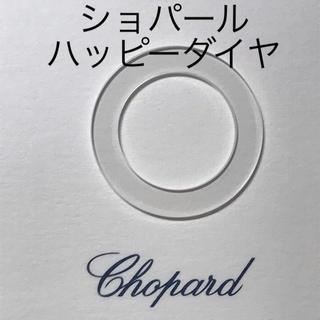 ショパール(Chopard)の時計工具 時計部品 ショパール ハッピーダイヤ 純正ドーナツクリスタル(腕時計(アナログ))