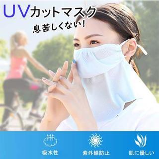 紫外線対策 日焼け防止 フェイス マスク フェイスカバー UVカット ネック