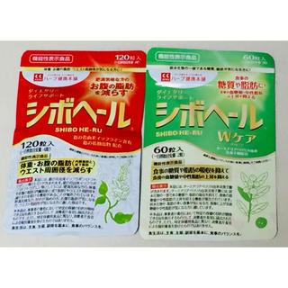 【送料無料】新品★ハーブ健康本舗 シボヘール&シボヘールWケア(ダイエット食品)