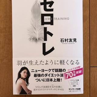 サンマークシュッパン(サンマーク出版)のゼロトレ   ほぼ新品(健康/医学)