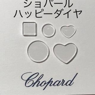 ショパール(Chopard)の時計工具 時計部品 ショパール ハッピーダイヤ リング、ペンダント用 クリスタル(腕時計(アナログ))