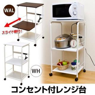 キッチンを使いやすく!コンセント付 レンジ台 tx01 WAL(キッチン収納)