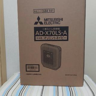 ミツビシデンキ(三菱電機)の三菱 布団乾燥機 未開封 未使用品(衣類乾燥機)