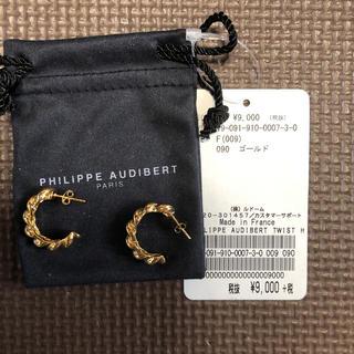 フィリップオーディベール(Philippe Audibert)のフィリップオーディベール ピアス(ピアス)