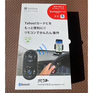 ナビうま ハンドルリモコン for Yahooカーナビ