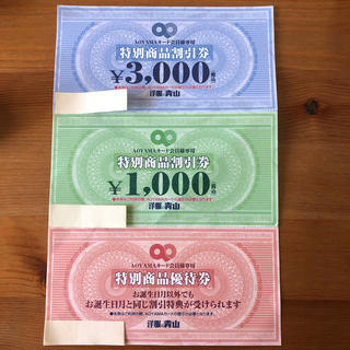 青山 - 洋服の青山 割引券