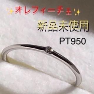 ✨Pt950✨ プラチナ  ダイヤモンドリング   13号