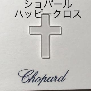 ショパール(Chopard)の時計工具 時計部品 ショパールハッピークロス クリスタル(腕時計(アナログ))