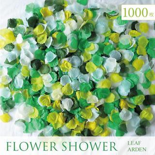 フラワーシャワー 造花 結婚式 リーフガーデン 1000枚 花びら ウェディング(ウェディングドレス)