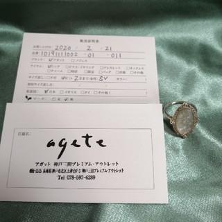 アガット(agete)のAgete シルバー ダイヤモンドリング(リング(指輪))