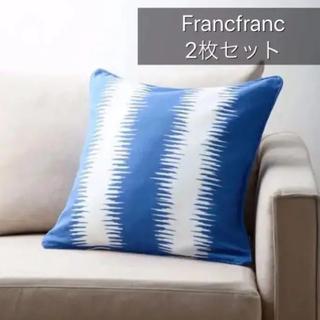 フランフラン(Francfranc)の新品 フランフラン シェニオ クッションカバー カリフォルニア インテリア 2点(クッションカバー)