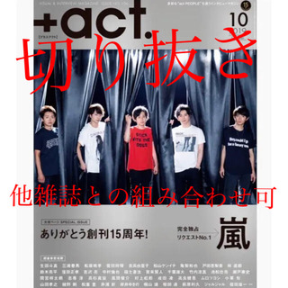 +act 切り抜き 2019.10