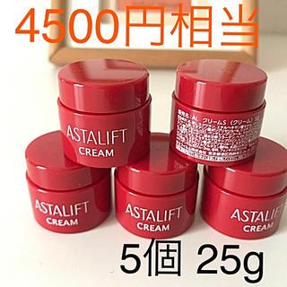 アスタリフト(ASTALIFT)の4500円相当 アスタリフト クリームS 5個 25g  最新(フェイスクリーム)