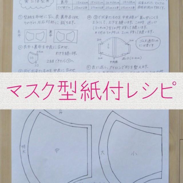 マスク m95 、 ハンドメイド マスク 型紙付レシピ マスクゴムセットの通販