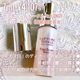 Dior - 【お試し✦】カプチュールトータル セルENGYスーパーセラム 幹細胞 セラミド