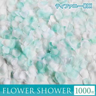 フラワーシャワー 造花 結婚式 ティファニーブルー 1000枚 花びら(ウェディングドレス)