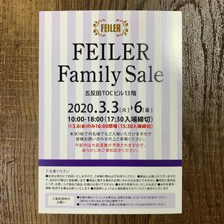 FEILER - フェイラー ファミリーセール  東京