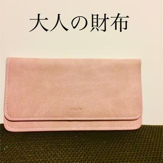ピンク 長財布 レディース(財布)